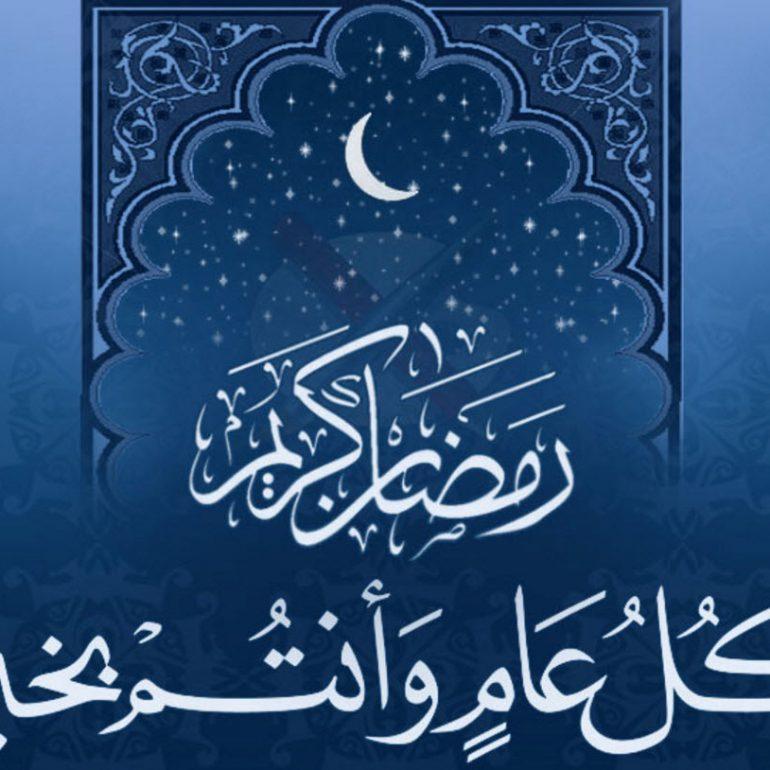Internal NSA Newsletter Exposes How ALL NSA Employees Should Observe Ramadan